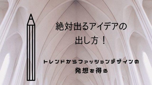 """4372e8ed1d881 はじめての方へ 日本で唯一!ファッション業界で""""稼ぐため""""の ..."""