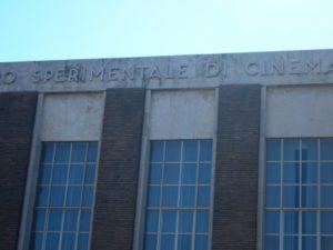 映画実験センター