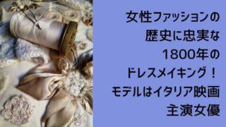 女性ファッションの歴史に忠実1800年