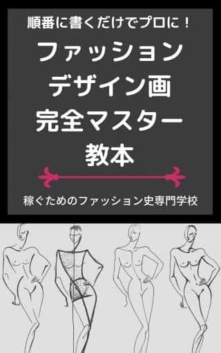 ファッションデザイン画【無料教材】