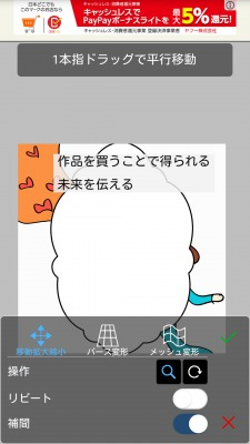 イラストの描き方超初心者編、スマホ