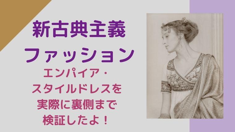 新古典主義ファッション、エンパイア・スタイルドレス