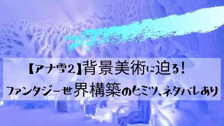 アナ雪2背景美術