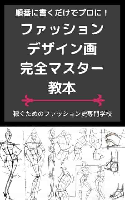 デザイン画教本