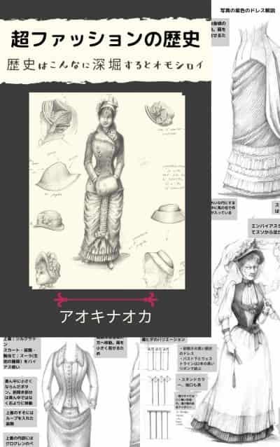 超ファッションの歴史教本