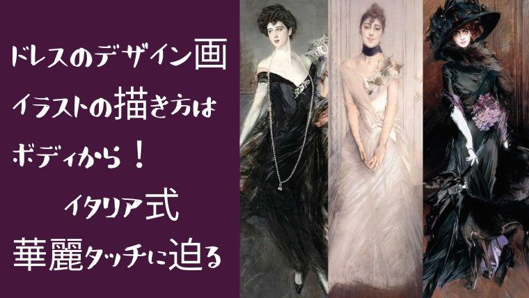 ドレスのデザイン画
